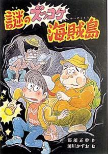 ズッコケ三人組(16) 謎のズッコケ海賊島
