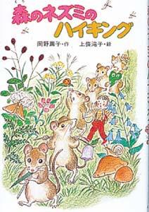 森のネズミのハイキング