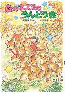 森のネズミのうんどう会