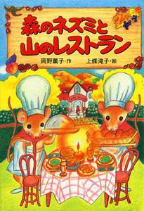 森のネズミと山のレストラン