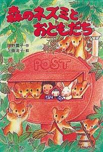 森のネズミとおともだち