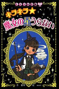 ヒミツの手帳(1) キラキラ 魔女の星うらない