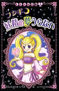ヒミツの手帳(4) フシギ 妖精の夢うらない