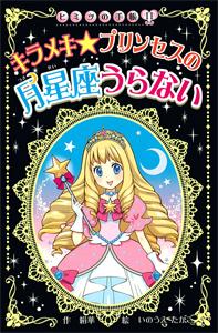 ヒミツの手帳(11) キラメキ プリンセスの月星座うらない