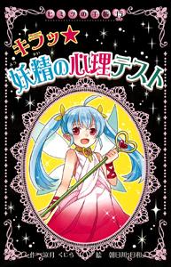 ヒミツの手帳(15) キラッ 妖精の心理テスト