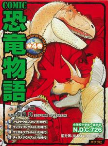 COMIC恐竜物語(全4巻)