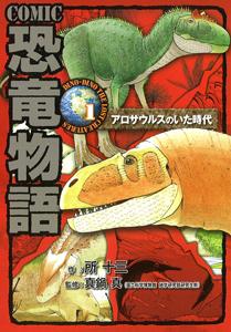 COMIC恐竜物語(1) アロサウルスのいた時代