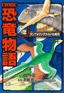 COMIC恐竜物語(2) ランフォリンクスのいた時代