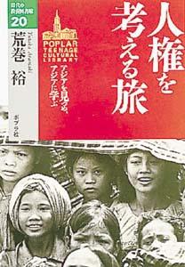 10代の教養図書館(20) 人権を考える旅
