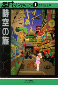 SFセレクション(1) 時空の旅