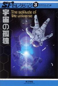 SFセレクション(3) 宇宙の孤独