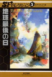 SFセレクション(5) 地球最後の日