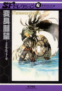SFセレクション(6) 変身願望?メタモルフォーゼ