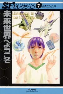 SFセレクション(7) 未来世界へようこそ