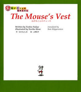 CDつき えいごでよむ名作えほん(1) The Mouse's Vest ねずみくんのチョッキ