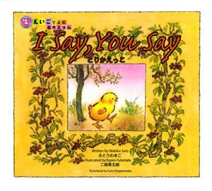 CDつき えいごでよむ名作えほん(3) I Say,You Say とりかえっこ