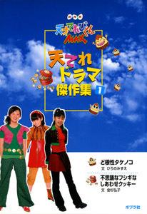 NHK天才てれびくんMAX 天てれドラマ傑作集(1) 天てれドラマ傑作集1
