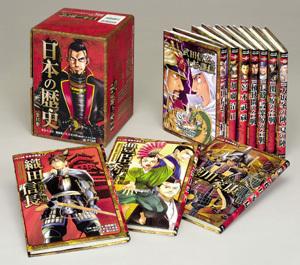 コミック版 日本の歴史 第1期(全10巻)