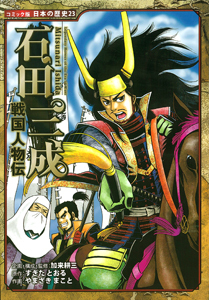 コミック版 日本の歴史(23) 戦国人物伝 石田三成