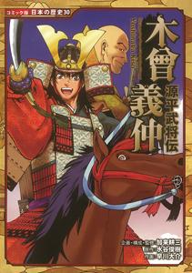 コミック版 日本の歴史(30) 源平武将伝 木曾義仲