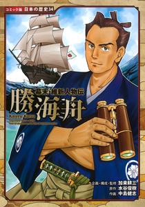 コミック版 日本の歴史(34) 幕末・維新人物伝 勝海舟