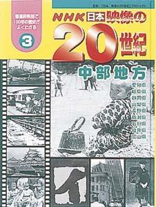 NHK 日本 映像の20世紀(3)中部地方