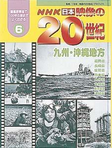NHK 日本 映像の20世紀(6)九州・沖縄地方