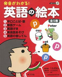 発音がわかる! 英語の絵本(全5巻)