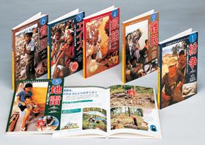 21世紀の平和を考えるシリーズ(全6巻)
