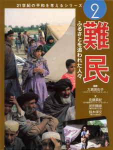 21世紀の平和を考える(2) 難民