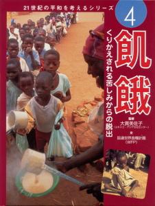 21世紀の平和を考える(4) 飢餓