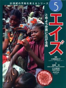 21世紀の平和を考える(5) エイズ