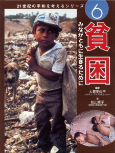 21世紀の平和を考える(6) 貧困