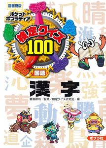 ポケットポプラディア(13) 検定クイズ100 漢字 [図書館版]
