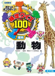 ポケットポプラディア(15) 検定クイズ100 動物 [図書館版]