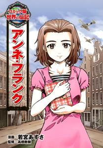 コミック版 世界の伝記 アンネ・フランク