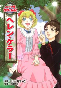 コミック版 世界の伝記(4) ヘレン・ケラー