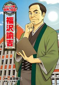 コミック版 世界の伝記 福沢諭吉