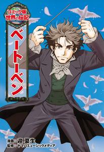 コミック版 世界の伝記 ベートーベン