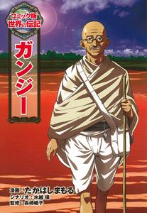 コミック版 世界の伝記 ガンジー