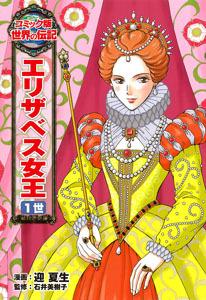 コミック版 世界の伝記 エリザベス女王 1世