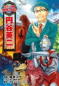 コミック版 世界の伝記 円谷英二