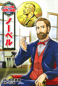 コミック版 世界の伝記 ノーベル