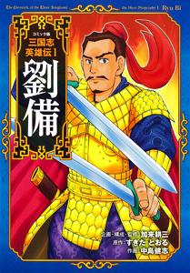コミック版 三国志英雄伝(1) 劉備
