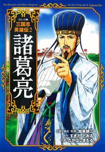 コミック版 三国志英雄伝(2) 諸葛亮
