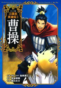 コミック版 三国志英雄伝(3) 曹操