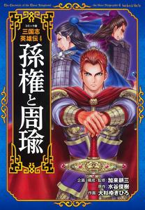 コミック版 三国志英雄伝(4) 孫権と周瑜