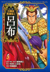 コミック版 三国志英雄伝(5) 呂布
