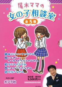 尾木ママの女の子相談室(全5巻)