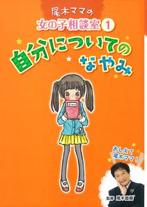 尾木ママの女の子相談室(1) 自分についてのなやみ